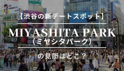 【渋谷ミヤシタパーク】デートにオススメの居酒屋・バル10選