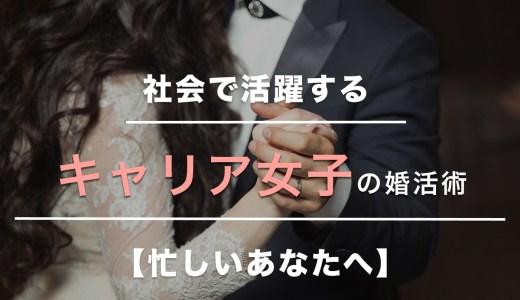 【忙しい貴女へ】社会で活躍するキャリア女子におすすめ婚活術!