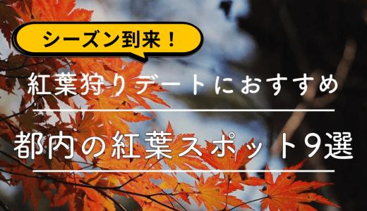 【シーズン到来!】紅葉狩りデートにおすすめの都内の紅葉スポット9選