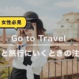 【Go To travel】彼氏と旅行に行くときの注意点【女性必見!】