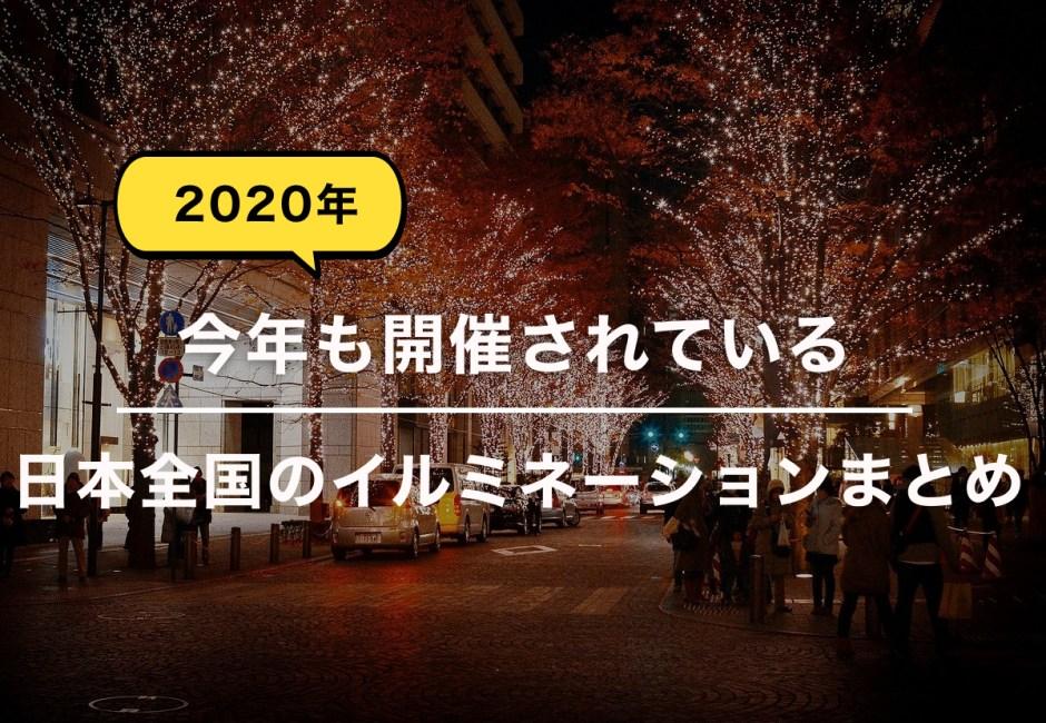 【2020年】日本全国のイルミネーション特集【デートスポット】