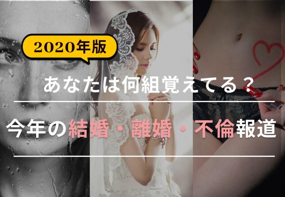 【2020年】あなたは何組覚えている?今年の結婚・離婚・不倫報道