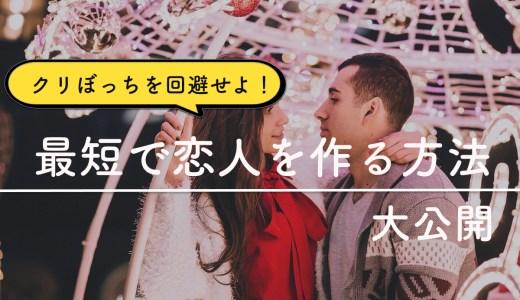 【クリぼっちを回避せよ 】最短で恋人を作る方法 大公開!