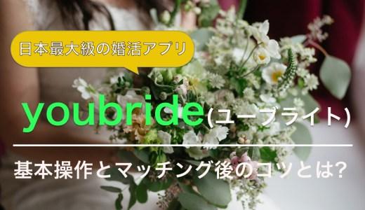 【youbride(ユーブライド)】日本最大級の婚活アプリ!基本操作とマッチング後のメッセージのコツを大公開!