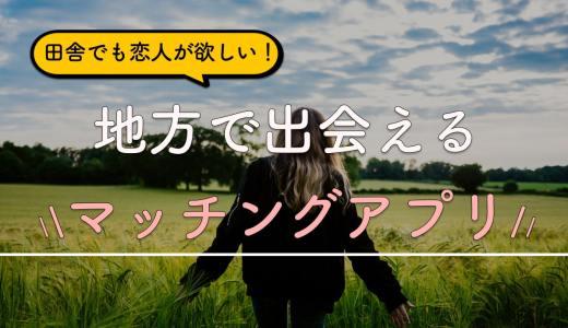 地元を離れず婚活!地方(田舎)で出会えるマッチングアプリ【田舎でも恋人が欲しい!】