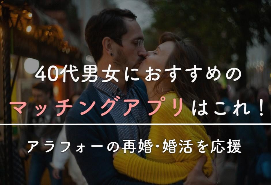 【アラフォーの再婚・婚活を応援】40代男女におすすめのマッチングアプリはこれ!