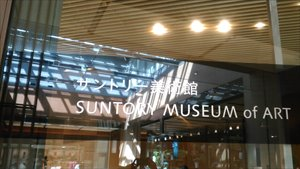 車椅子で行く東京ミッドタウン~サントリー美術館のバリアフリー事情