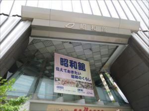 昭和館バリアフリー