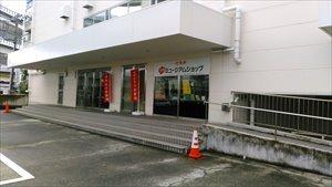 崎陽軒横浜工場バリアフリー情報