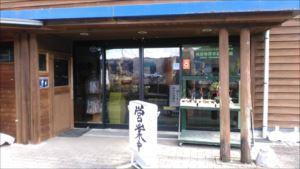 車椅子で行く道の駅バリアフリー情報~茨城県県北編