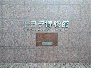 車椅子で行くトヨタ博物館 バリアフリー情報