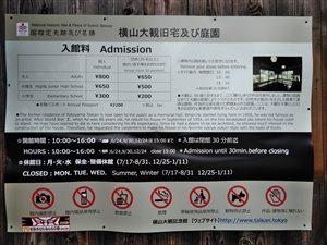 身体障がいがある人のための 横山大観記念館 見学情報