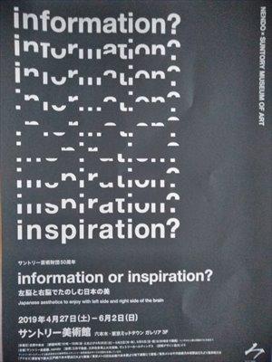 サントリー美術館「information or inspiration?」