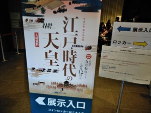 車椅子で行く国立公文書館「江戸時代の天皇」展