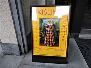 車椅子でみる 東京都庭園美術館「キスリング展」