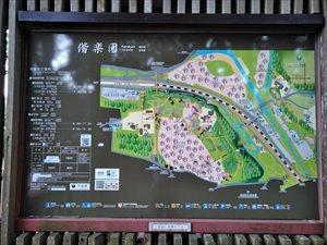 日本三名園のひとつ