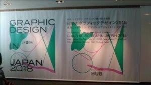 デザインハブ「日本のグラフィックデザイン2018」バリアフリー情報