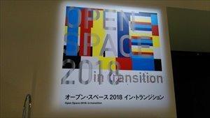 ICC 「オープンスペース2018」  バリアフリー情報