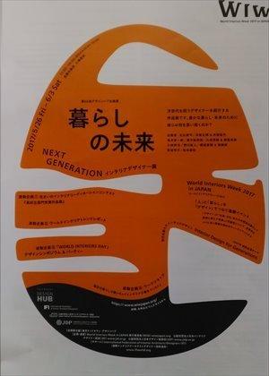 デザインハブ 「暮らしの未来」展 バリアフリー情報
