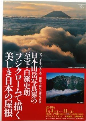 フジフィルムスクエア「美しき日本の屋根」展バリアフリー情報