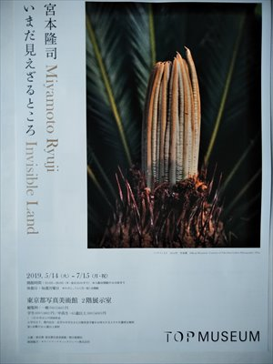 東京都写真美術館「宮本隆司 いまだ見えざるところ」バリアフリー情報