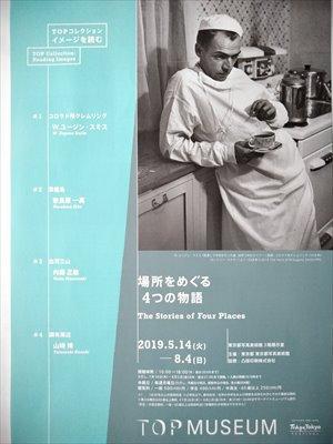 東京都写真美術館「イメージを読む 場所をめぐる4つの物語」バリアフリー情報