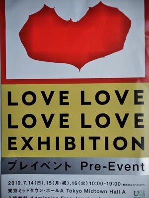 障がいとアート 東京ミッドタウン「LOVELOVELOVELOVE展」