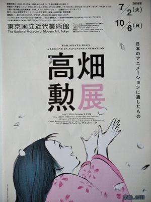 日本のアニメ史を知る 国立近代美術館「高畑勲展」バリアフリー情報