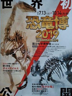 国立科学博物館「恐竜展2019」車椅子でみたバリアフリー情報