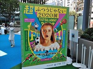 東京ミッドタウン日比谷「超ふつうじゃない2020展」バリアフリー情報