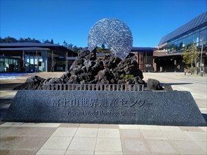 山梨県立富士山世界遺産センター バリアフリー情報