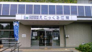 えこっくる江東 環境学習情報館 車椅子バリアフリー情報