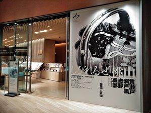 サントリー美術館で開催「黄瀬戸・瀬戸黒・志野・綾部 美濃の茶陶」展