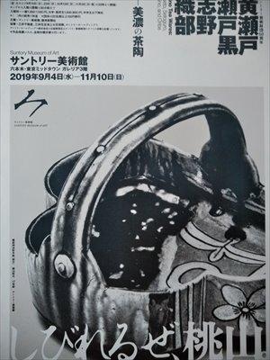 サントリー美術館「美濃の茶陶」展 車椅子からみたバリアフリー情報