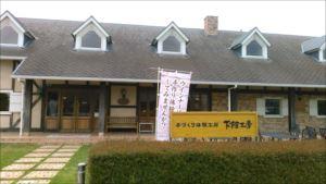 茨城工場直営 日本ハム下館工房 バリアフリー情報