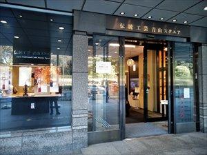 全国各地の伝統的工芸品が一堂に集まる日本唯一のギャラリー&ショップ