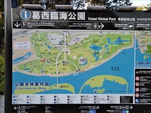 東京都江戸川区の葛西臨海公園