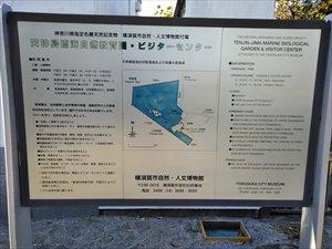 天神島臨海自然教育園 車椅子バリアフリー情報