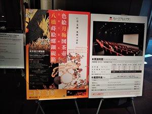 東京国立博物館ミュージアムシアター「仁清・光琳 典雅の意匠」