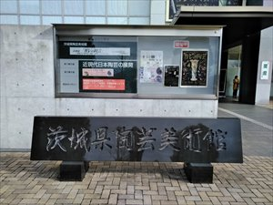 笠間 茨城県陶芸美術館 車椅子観覧ガイド バリアフリー情報