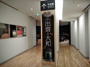 東京国立博物館特別展「出雲と大和」車椅子観覧ガイド