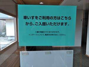 大磯 旧吉田茂邸 車椅子見学ガイド バリアフリー情報