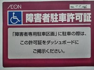 イオンの身障者向け専用駐車場 登録申込み手順と利用方法ガイド