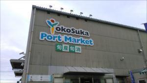 よこすかポートマーケット
