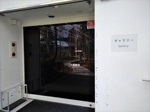 軽井沢 千住博美術館 車椅子利用ガイド バリアフリー情報