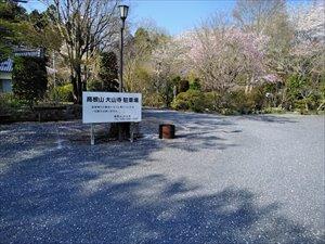 茨城の花の寺 高根山大山寺 車椅子参拝ガイド