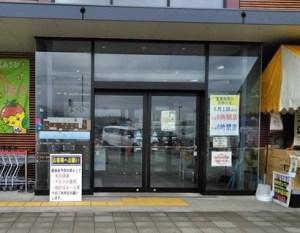 千葉県 道の駅季楽里あさひ