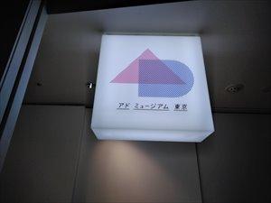 汐留アドミュージアム東京