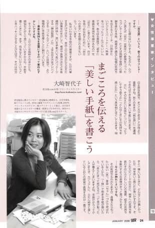 月刊ビジネスデータ2008年1月号_001