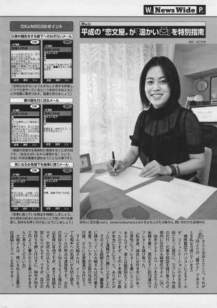 週刊ポスト2008.5.2号_001